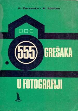 555 grešaka u fotografiji P. Červenka, E. Ajnhorn meki uvez
