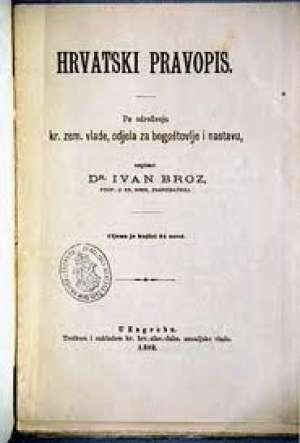 Hrvatski pravopis Ivan Broz tvrdi uvez