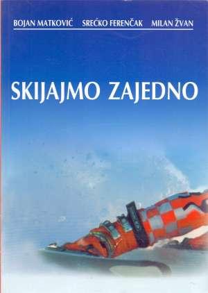 Skijajmo zajedno Bojan Matković, Srećko Ferenčak, Milan Žvan meki uvez