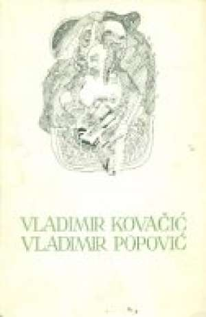 126.    Vladimir Kovačić, Vladimir Popović - Pjesme, članci, eseji i kritike
