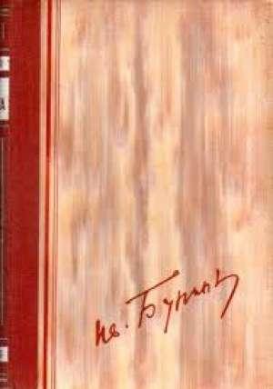 Život Arsenjeva 1-2 Bunin Ivan A. tvrdi uvez