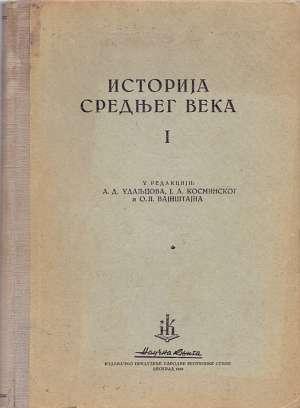 Udaljcova, Kosminski, Vajnštajn - Istorija srednjeg veka I