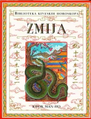 Zmija - biblioteka kineskih horoskopa Ur. Ozren štiglić tvrdi uvez