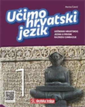 UČIMO HRVATSKI JEZIK 1 : udžbenik hrvatskog jezika u prvom razredu gimnazije autora Marina Čubrić