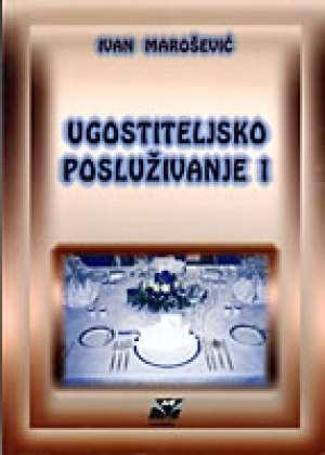Ivan Marošević - UGOSTITELJSKO POSLUŽIVANJE 1 : udžbenik za 1. razrede srednjih škola  ugostiteljsko-hotelijersko-turističkih područja rada