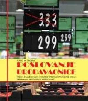 Sanda Renko, Suzana Drobnić - POSLOVANJE PRODAVAONICE : udžbenik za prodavače
