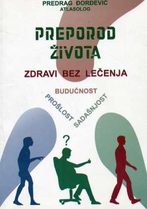 Predrag Đorđević - Preporod života