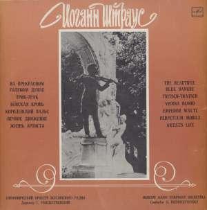 Gramofonska ploča Johann Strauss Beautiful Blue Danube C 0879-80, stanje ploče je 9/10
