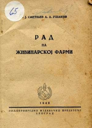 C.J. Smetnjev I A.A. Ušakov - Rad na živinarskoj farmi