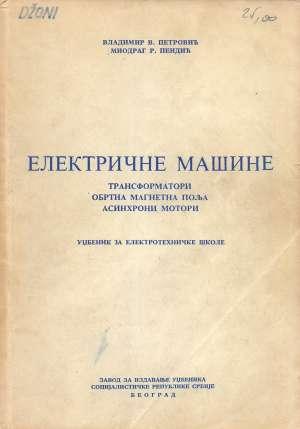 Vladimir Petrović, Miodrag Pendić - Električne mašine