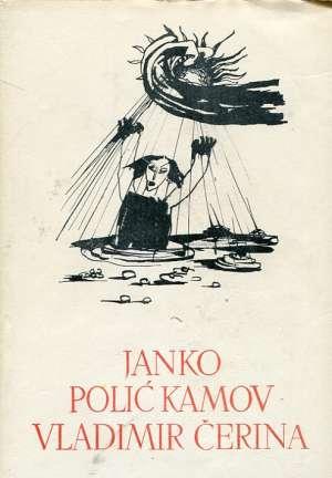 Pjesme novele drame eseji / Pjesme eseji i članci 83. Janko Polić Kamov / Vladimir Čerina tvrdi uvez