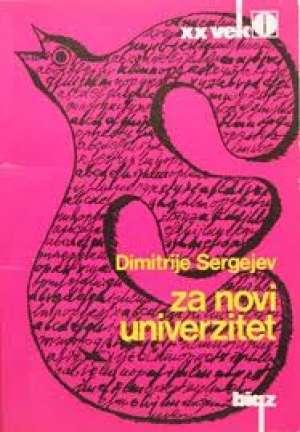 Dimitrije Sergejev - Za novi univerzitet