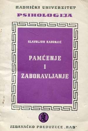 Slavoljub Radonjić - Pamćenje i zaboravljanje