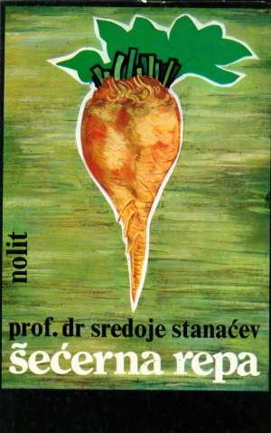 Sredoje Stanaćev - šećerna repa - biološke i fitotehničke osnove proizvodnje (oštećen hrbat)