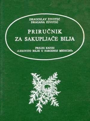 Priručnik za sakupljače bilja (prilog knjizi Lekovito bilje u narodnoj medicini) Dragoslav Životić, Dragana Životić tvrdi uvez
