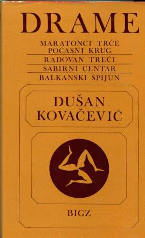 Drame Kovačević Dušan meki uvez