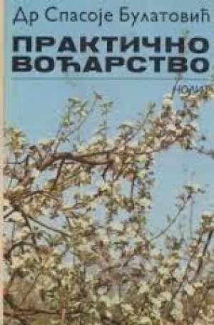 Spasoje Bulatović - Praktično voćarstvo  (na ćirilici)
