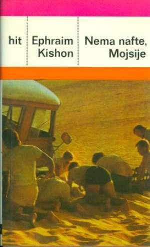 Nema nafte, Mojsije Kishon Ephraim tvrdi uvez