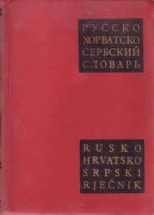 Radoslav F. Poljanec - Rusko hrvatskosrpski rječnik