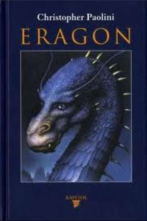 Eragon Paolini Christopher tvrdi uvez