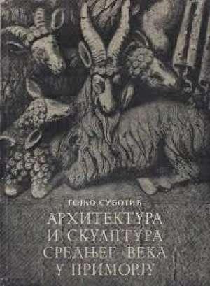 Arhitektura i skulptura srednjeg veka u primorju ( na ćirilici ) Gojko Subotić tvrdi uvez