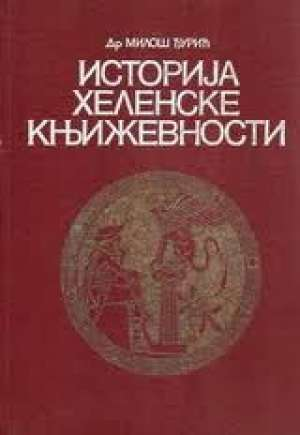 Istorija helenske književnosti Miloš Ćirić tvrdi uvez
