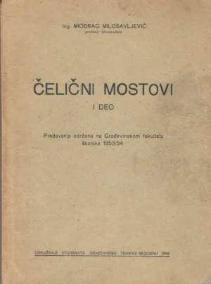 Čelični mostovi I deo Miodrag Milosavljević meki uvez
