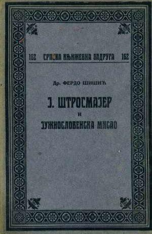 Šišić Ferdo - J. Štrosmajer i južnoslovenska misao (ćir.)