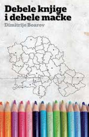 Debele knjige i debele mačke Dimitrije Boarov meki uvez