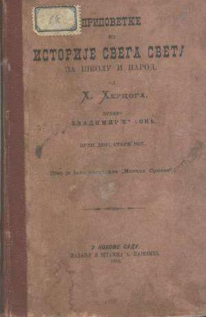 Pripovetke Iz Istorije Svega Sveta - X.xerodota
