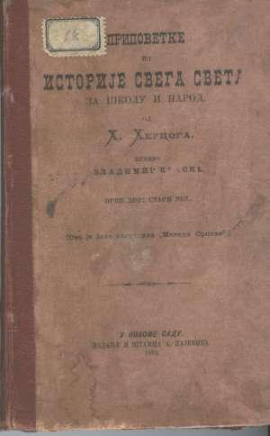 Pripovetke iz istorije svega sveta Herodot H. tvrdi uvez