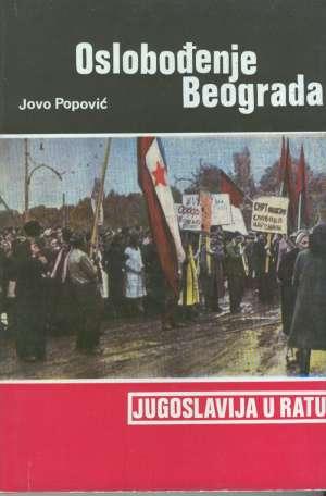 Jovo popović Oslobođenje Beograda tvrdi uvez