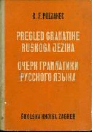 Pregled gramatike ruskoga jezika Radoslav F. Poljanec tvrdi uvez