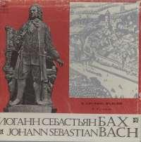 Gramofonska ploča Johann Sebastian Bach, Rolph Uüsvyali 45 Хоральных Прелюдия - CM 04435-8, stanje ploče je 10/10