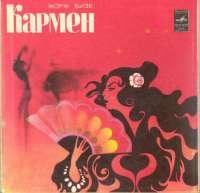 Gramofonska ploča Georges Bizet Carmen Д029833-38, stanje ploče je 10/10