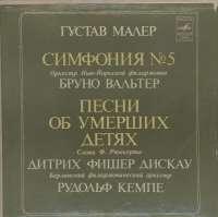 Gramofonska ploča Gustav Maler Simfonija No 5 D029875-78, stanje ploče je 10/10