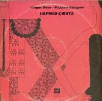 Gramofonska ploča G. Bizet-R. Shcerdin: The Strings' Group Of The USSR Bolshoi Theatre Orchestra Carmen-Suite C 01659-60, stanje ploče je 10/10