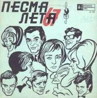 Gramofonska ploča Razni Izvođači Pesma Leta 67 LP 537, stanje ploče je 7/10