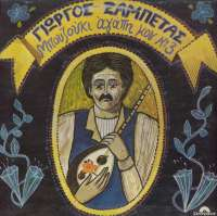 Gramofonska ploča George Zambetas Buzuki Ljubavi Moja No. 3 2220725, stanje ploče je 10/10
