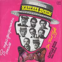 Gramofonska ploča Capella Dixie In Trad Style С60 26121, stanje ploče je 10/10