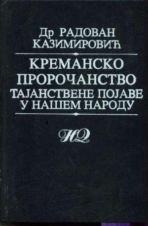 Radovan Kazimirović - Kremansko proročanstvo - tajanstvene pojave u našem narodu (na ćirilici)