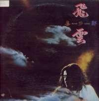 Gramofonska ploča Kitaro Silver Cloud 2222299, stanje ploče je 10/10