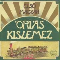 Gramofonska ploča LGT Első Magyar Óriáskislemez SPMS 70622, stanje ploče je 10/10