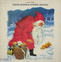 Gramofonska ploča Ratko Zvrko / Hans Christian Andersen Crna Knjiga Djeda Mraza / Ružno Pače LSY 61639, stanje ploče je 8/10