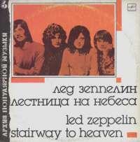 Gramofonska ploča Led Zeppelin Stairway To Heaven C60 27501 005, stanje ploče je 10/10