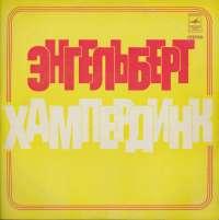Gramofonska ploča Engelbert Humperdinck Engelbert Humperdinck С 60-05377, stanje ploče je 8/10