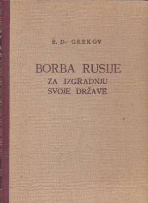 Borba rusije za izgradnju svoje države B. D. Grekov tvrdi uvez