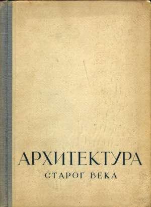 Arhitektura starog veka Bogdan N. Nektorović tvrdi uvez