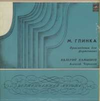 Gramofonska ploča M. Glinka ПРОИЗВЕДЕНИЯ ДлЯ ФО&#10 C10-08031-36, stanje ploče je 10/10