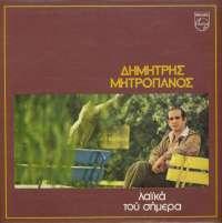 Gramofonska ploča Dimitris Mitropanos Dimitris Mitropanos 2220741, stanje ploče je 8/10